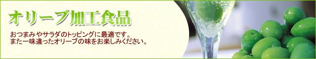 オリーブ加工品
