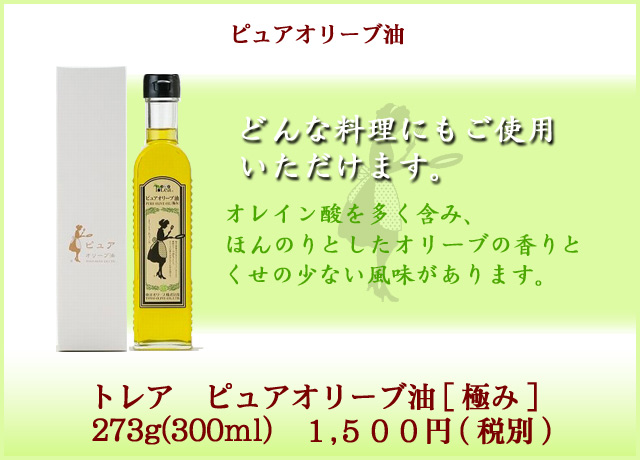 トレア ピュアオリーブ油[極み]273g(300ml)