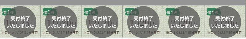 小豆島オリーブ頒布会3月受付終了しました