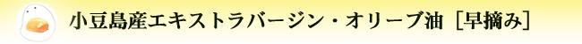 小豆島産エキストラバージン・オリーブ油[早摘み]
