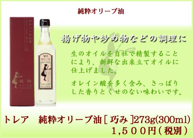 トレア 純粋オリーブ油[巧み]273g(300ml)