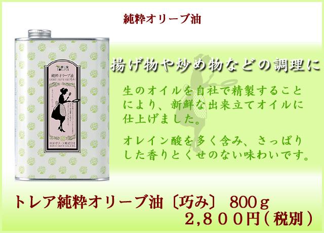 トレア純粋オリーブ油[巧み]800g