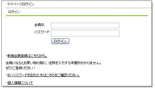 マイページログインはこちら