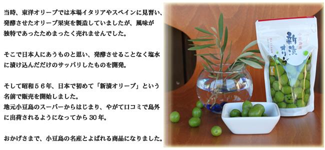 おかげさまで、小豆島の名産とよばれる商品になりました