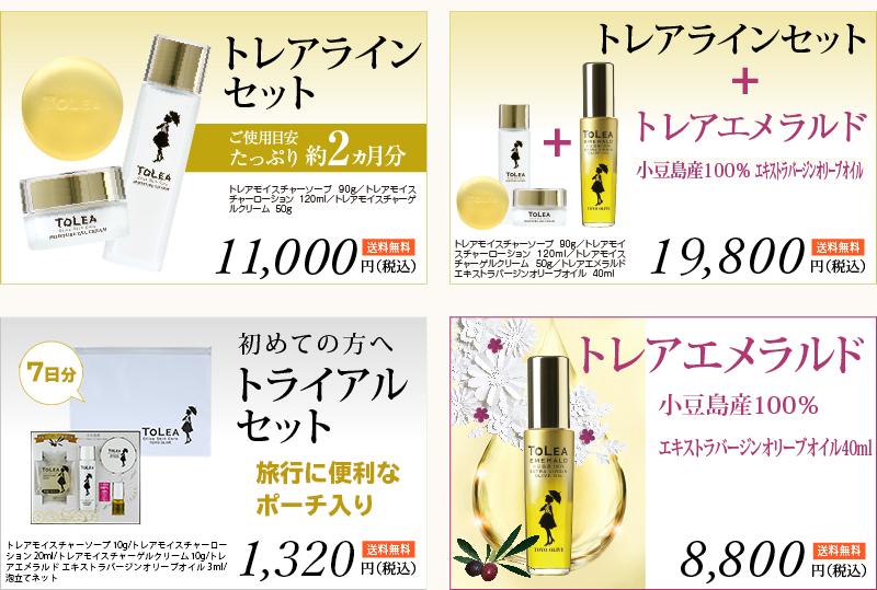 トレア化粧品イメージ1