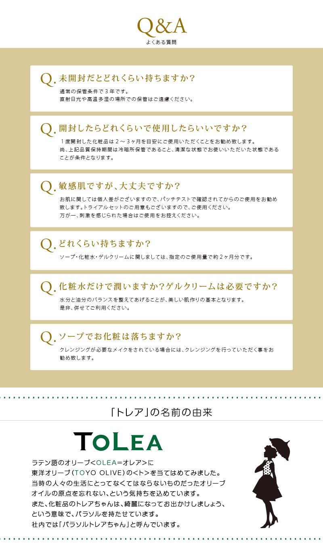 トレア化粧品イメージ4